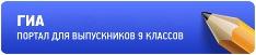 Официальный информационный портал ГИА